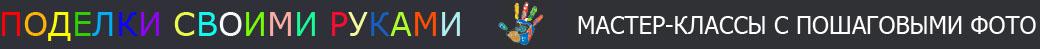 Поделки своими руками