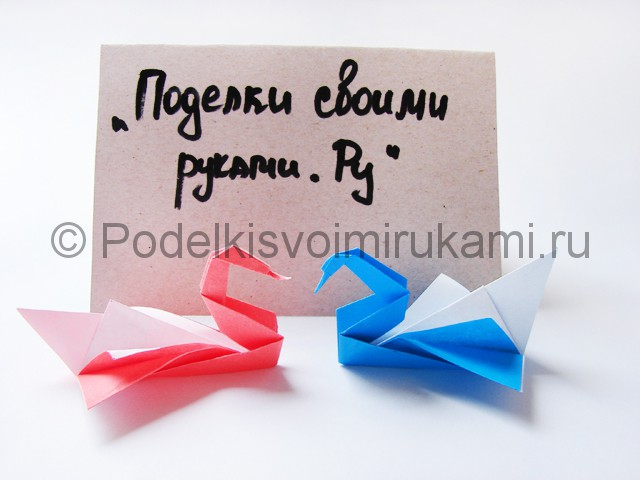 Как сделать лебедя из бумаги в технике оригами. Итоговый вид поделки. Фото 3.