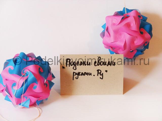 Как сделать шар из бумаги своими руками. Итоговый вид поделки.